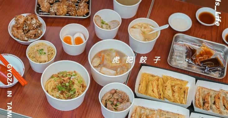 【台北世貿】虎記餃子:特色日式脆皮煎餃外帶50元起,福岡名氣冰涼炸雞這都有。 @女子的休假計劃