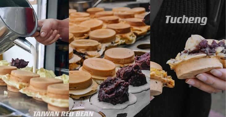 土城紅豆餅必吃這三家!在地人氣美味,兒時回憶在地銅板美食。 @女子的休假計劃