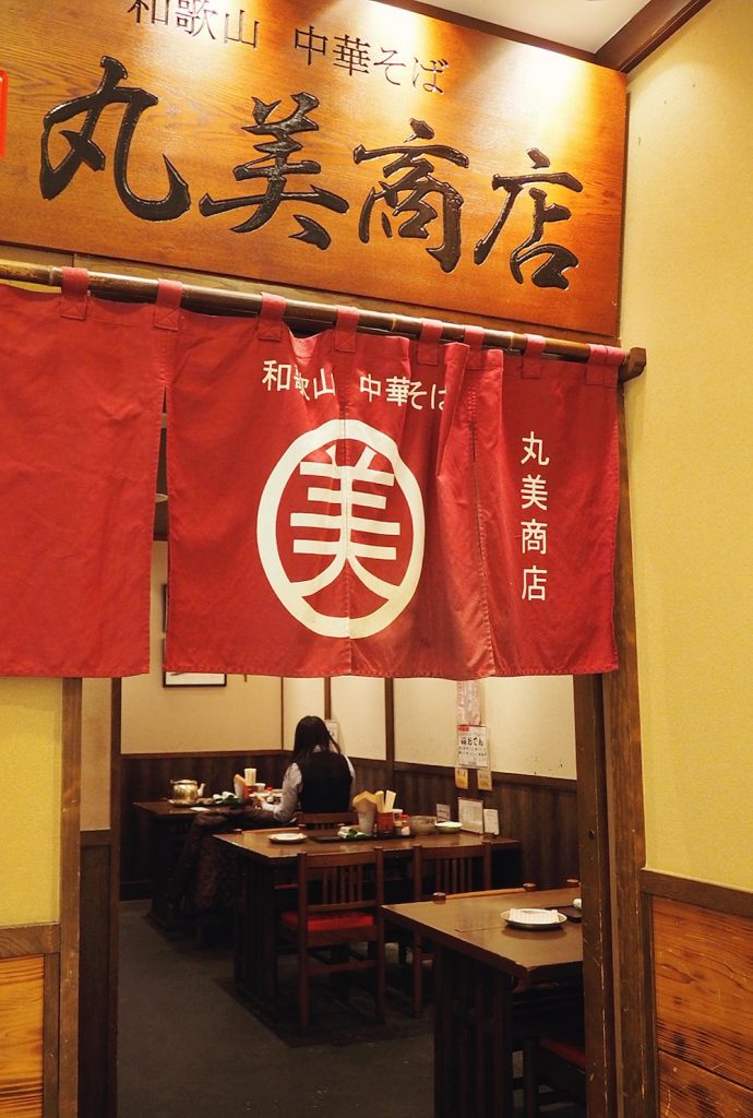 Wakayama is known for its ramen