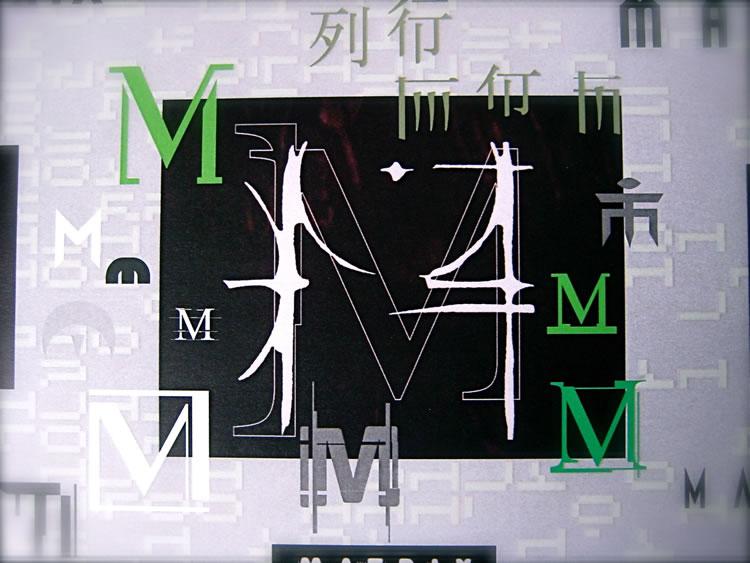The Rain of Code | The Matrix | 18 Years Ago Today