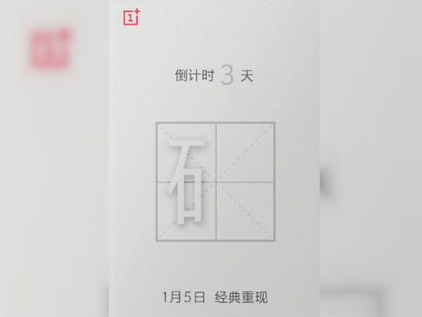 OnePlus 5T Sandstone White variant to launch on January 5