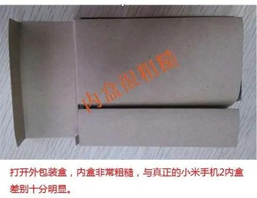 Xiaomi M2 clone packaging