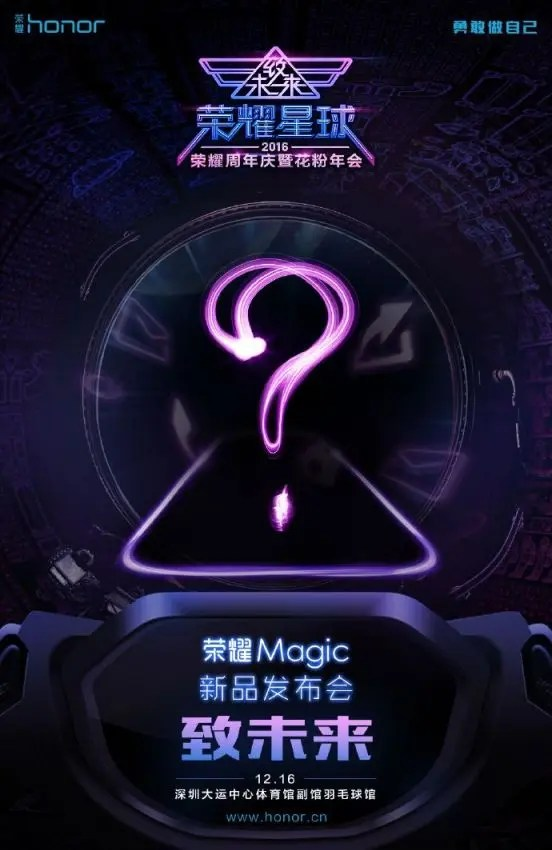 New Honor Magic teased for December 16th launch