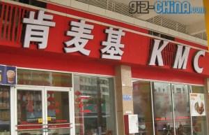 fake KFC in China