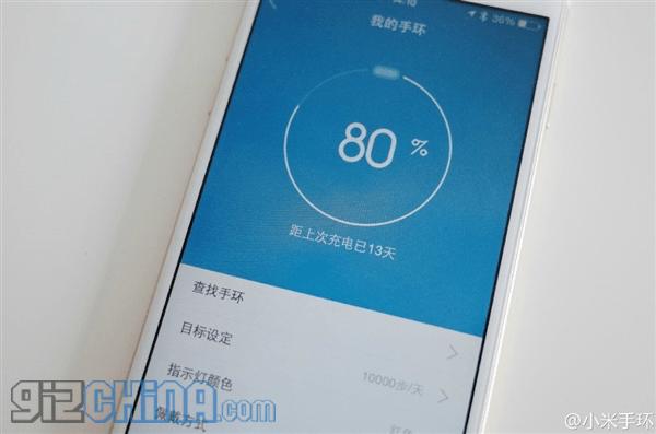 Xioami iOS app