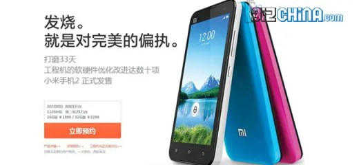 xiaomi m2 pre sale from 30th October