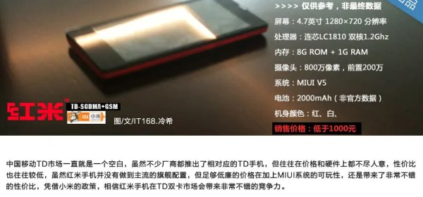 xiaomi red rice 4.7-inch