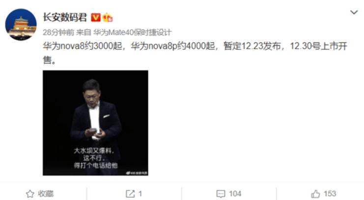 Huawei Nova 8 and Nova 8 Plus pricing leak