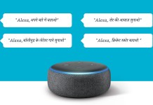 Amazon Alexa In Hindi