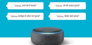 Amazon Alexa In Hindi