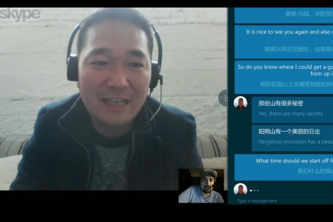 Skype translator 2
