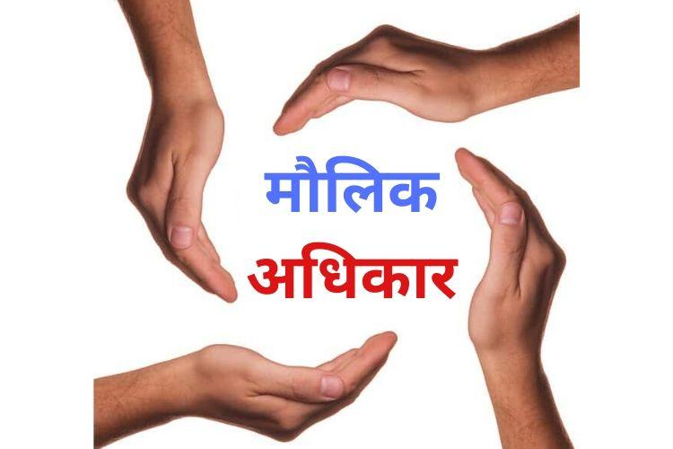मौलिक अधिकार कितने है - Fundamental Rights in Hindi
