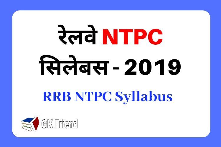रेलवे एनटीपीसी सिलेबस 2019 – RRB NTPC syllabus 2019