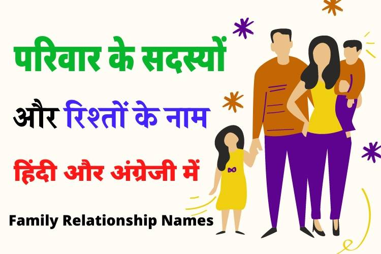 परिवार के सदस्यों और रिश्तों के नाम - Family Relationship Names in English to Hindi