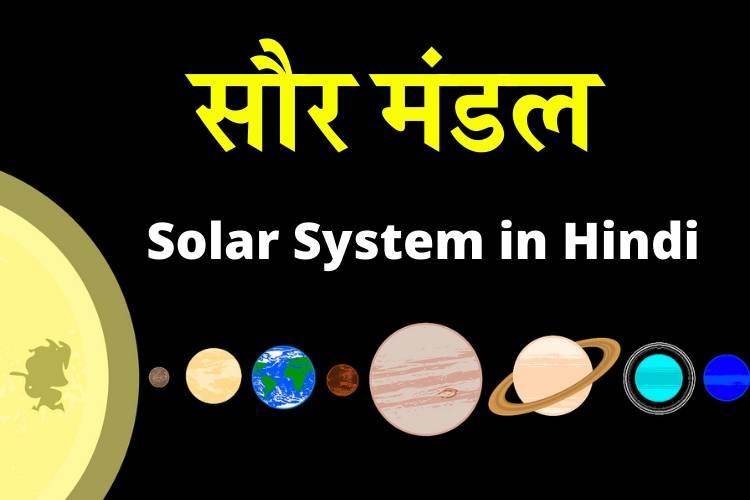 सौरमंडल (सोलर सिस्टम) - Solar System in Hindi