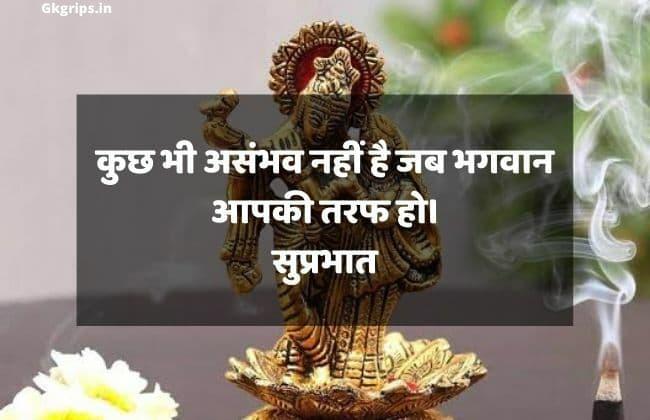 Radha Krishna Good Morning Quotes in Hindi
