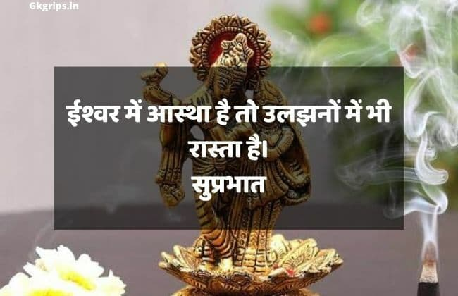 Radha Krishna Good Morning Quotes in Hindi for Facebook and Whatsapp