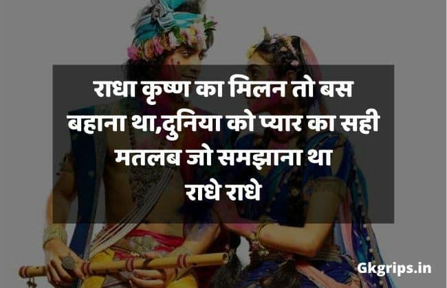 Radha Krishna Good Morning Quotes in English