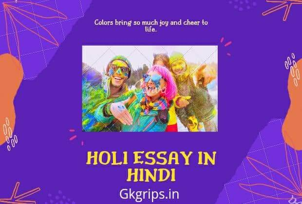 Holi Essay in Hindi for Child