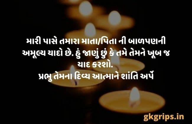 Quotes for Death in Gujarati