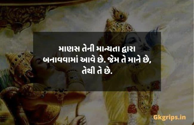 Bhagavad Gita best quotes in Gujarati