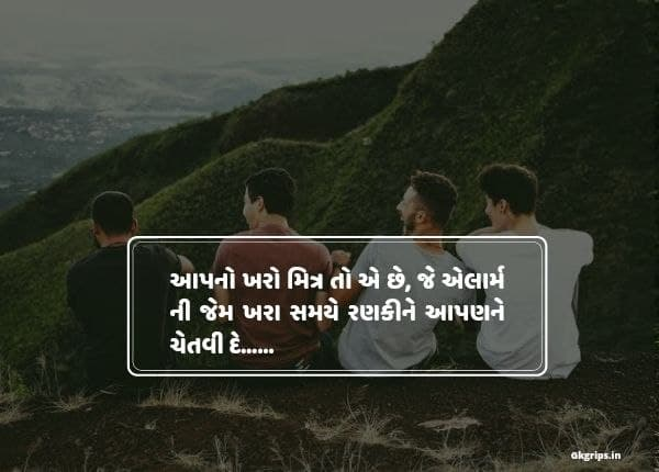 Quotes for Best Friend in Gujarati