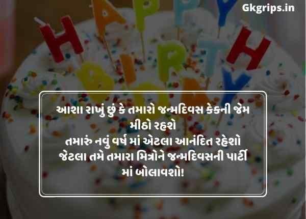 Happy Birthday Status Gujarati ma