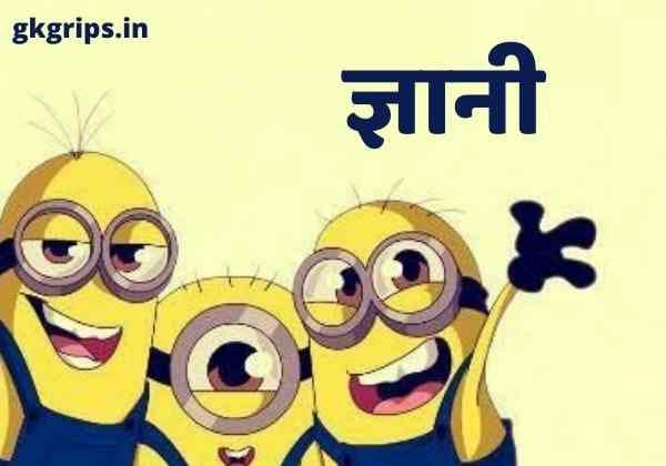 Best Funny Names for Boy in Hindi