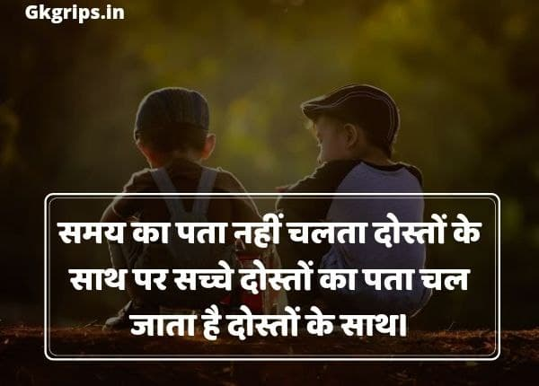 Emotional Lines On Friendship in Hindi for Facebok and Whatsapp