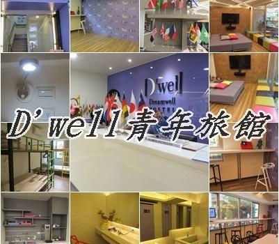 D'well青年旅館︱高雄住宿︱美食王國