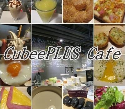 CubeePLUS Cafe︱ 台北美食︱美食王國