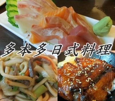 多本多日式料理︱新北市美食︱美食王國