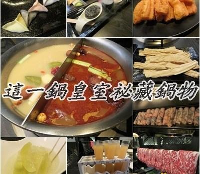 這一鍋皇室祕藏鍋物之愛吃閃購券體驗活動︱台北美食︱美食王國