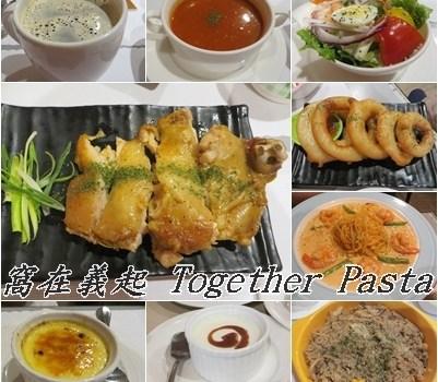 窩在義起 Together Pasta︱台北美食︱美食王國