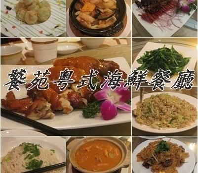 泉心國際聯誼會-饕苑粵式海鮮餐廳︱台北市美食︱美食王國