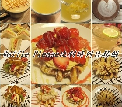 Waffle Please比利時列日鬆餅︱台北美食︱美食王國