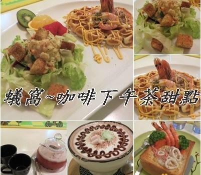 蟻窩~咖啡下午茶甜點︱宜蘭美食︱美食王國