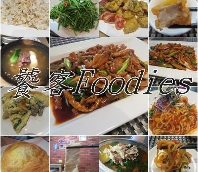 饕客Foodies(二訪)︱台北美食︱美食王國