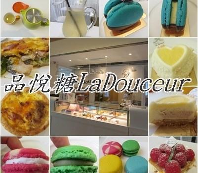 品悅糖LaDouceur︱台北美食︱美食王國