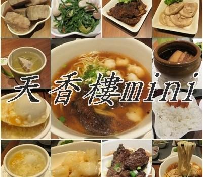 天香樓mini︱台北美食︱美食王國