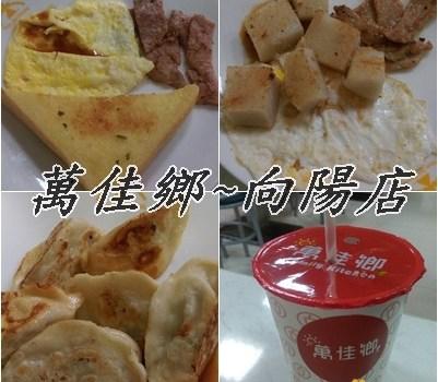 萬佳鄉~向陽店︱林口美食︱美食王國