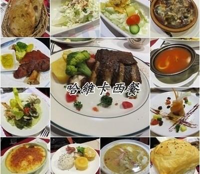 哈維卡西餐︱中和美食︱美食王國