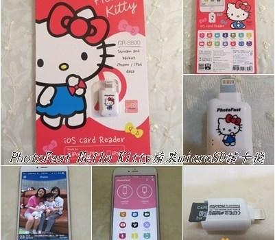 PhotoFast Hello Kitty蘋果microSD讀卡機︱3C用品︱美食王國