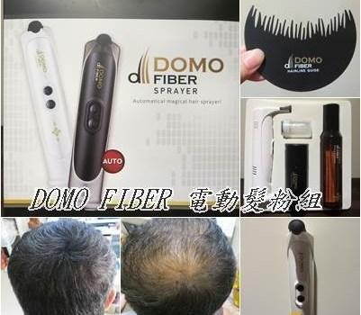 DOMO FIBER 電動髮粉組~增髮神器.壓力掉髮 .瞬間增髮︱愛購物︱美食王國