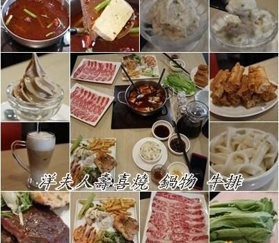 洋夫人壽喜燒 鍋物 牛排︱內湖美食︱美食王國