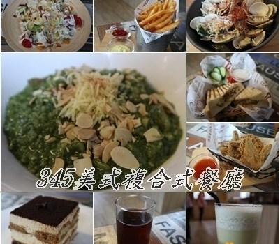 345美式複合式餐廳︱新莊美食︱美食王國