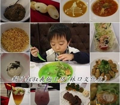 鬍子叔叔義麵工坊(林口文化店)︱桃園美食︱美食王國