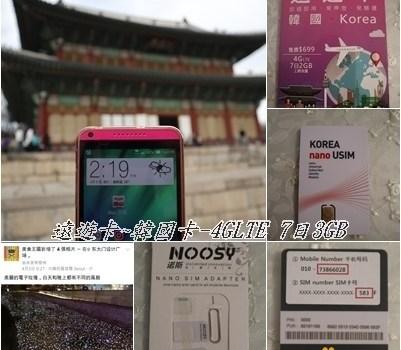 【韓國上網】韓國上網卡~遠遊卡4GLTE 7日3GB︱國外旅遊︱美食王國