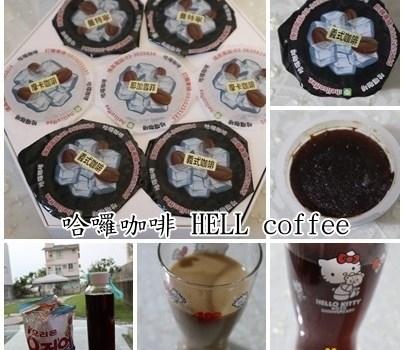 哈囉咖啡 HELL coffee︱宅配美食︱美食王國