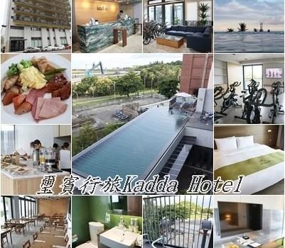 璽賓行旅Kadda Hotel︱花蓮住宿︱美食王國